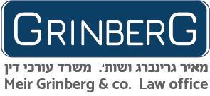 לוגו אתר גרינברג ושות